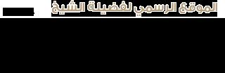 الموقع الرسمي لفضيلة الشيخ بن حنفية العابدين